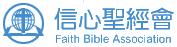紐約信心聖經神學院台灣分院
